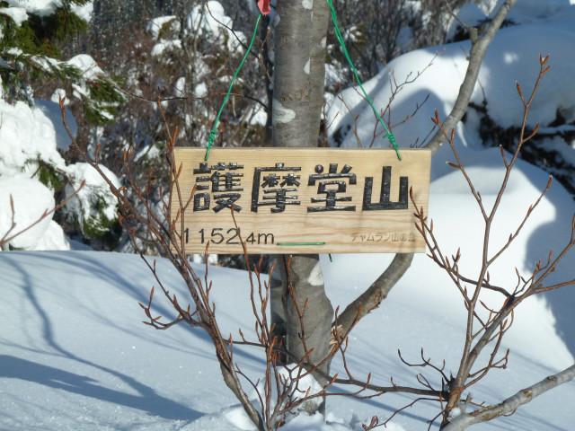 護摩堂山表示板